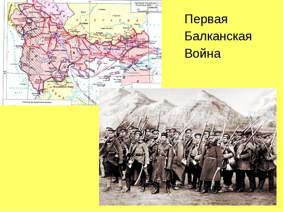 Первая Балканская Война