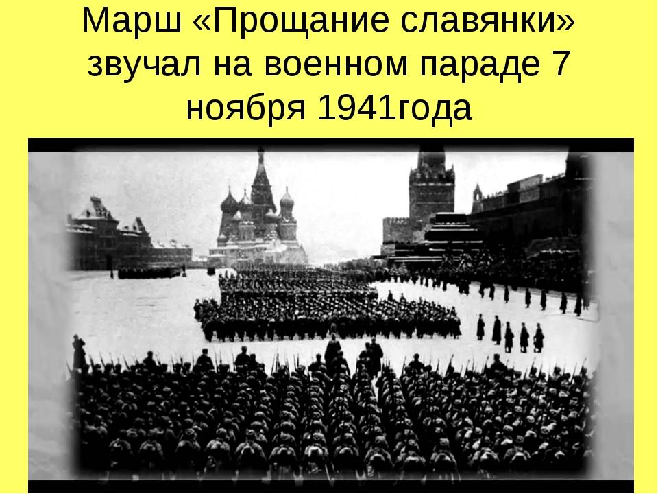 Марш «Прощание славянки» звучал на военном параде 7 ноября 1941года