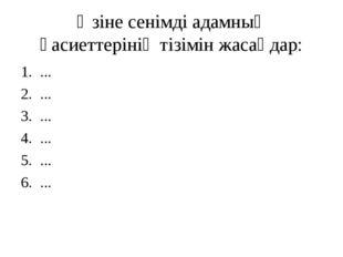 Өзіне сенімді адамның қасиеттерінің тізімін жасаңдар: ... ... ... ... ... ...