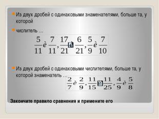 Закончите правило сравнения и примените его Из двух дробей с одинаковыми знам