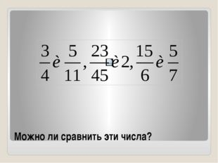 Можно ли сравнить эти числа?