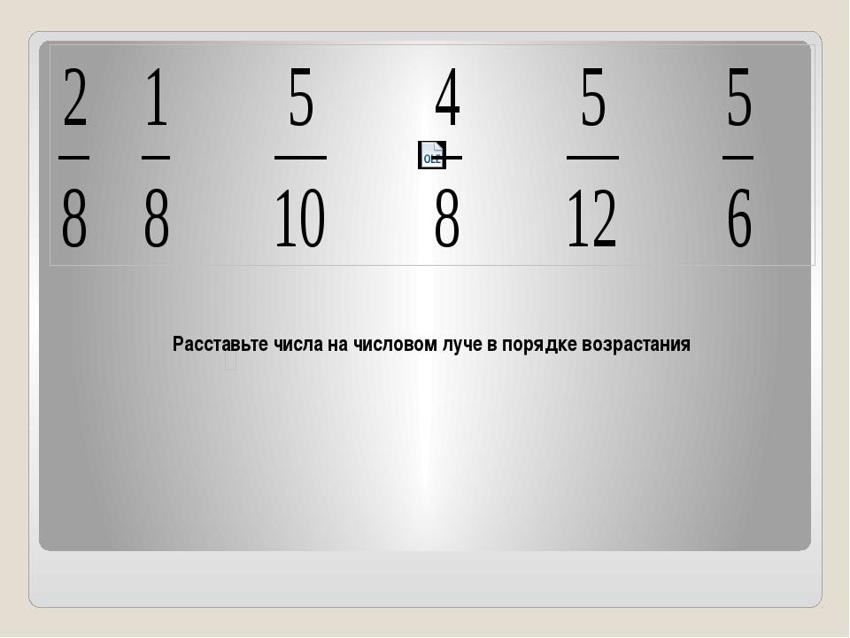 Расставьте числа на числовом луче в порядке возрастания