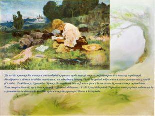 На посаді козачка він нишком змальовував картини суздальської школи, які прик