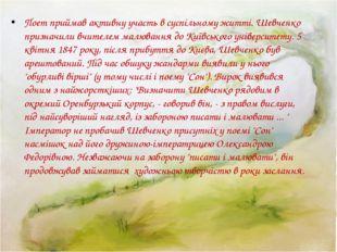 Поет приймав активну участь в суспільному житті. Шевченко призначили вчителем