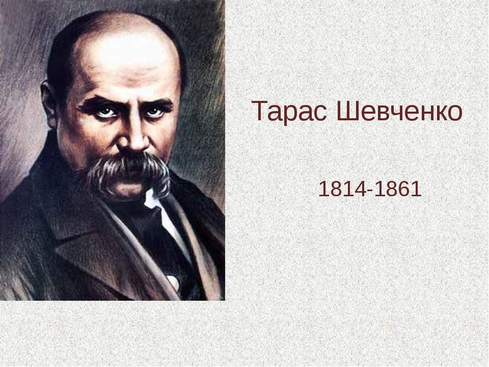 Тарас Шевченко 1814-1861