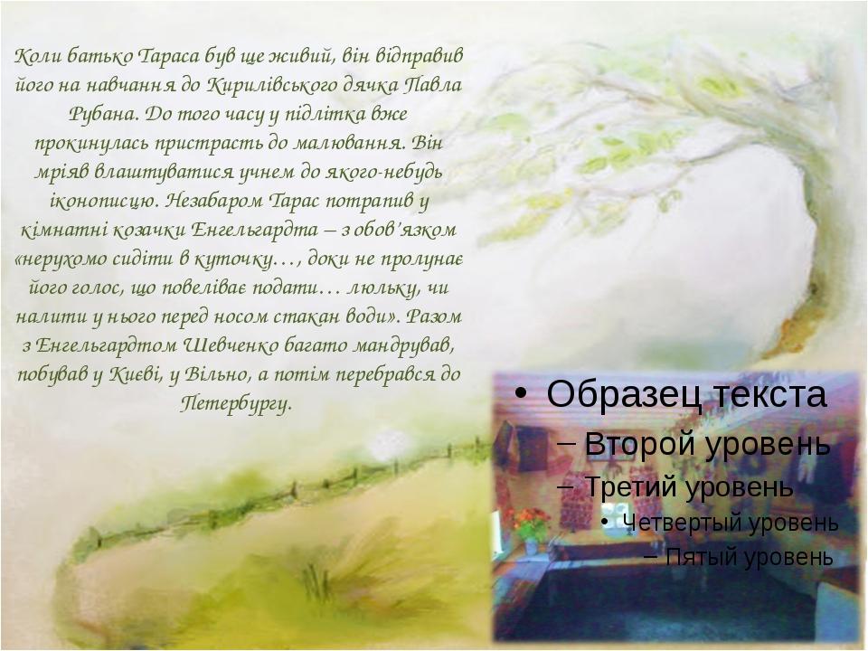 Коли батько Тараса був ще живий, він відправив його на навчання до Кирилівськ...