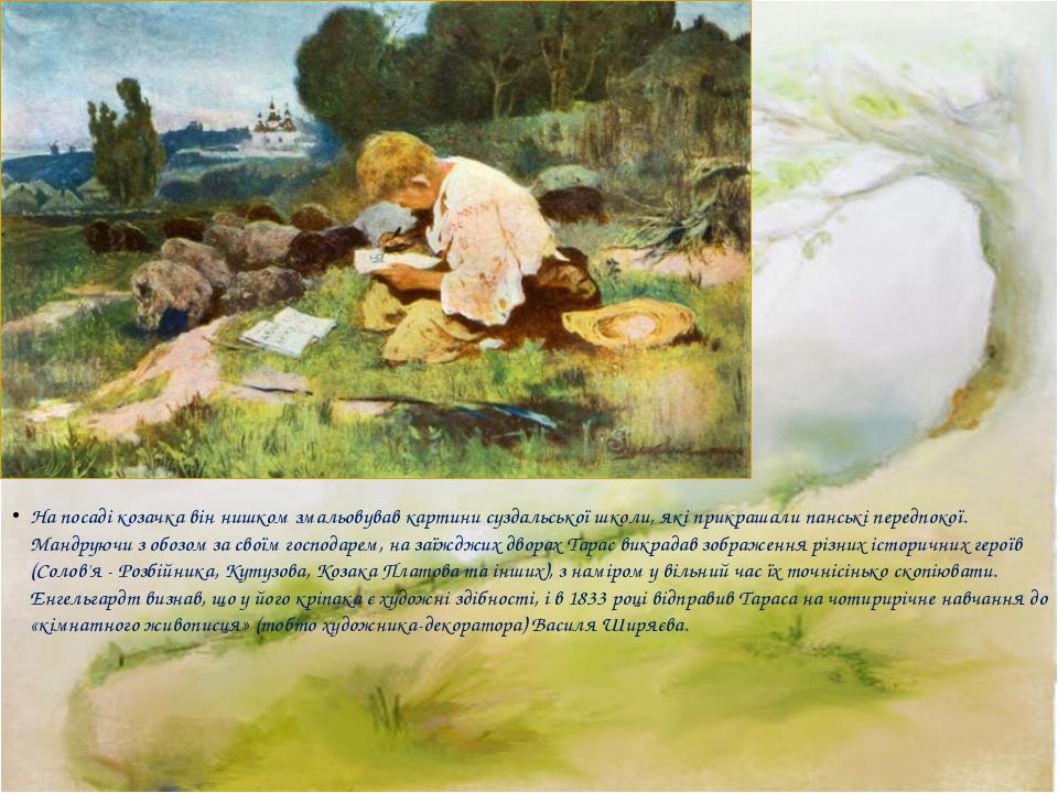 На посаді козачка він нишком змальовував картини суздальської школи, які прик...