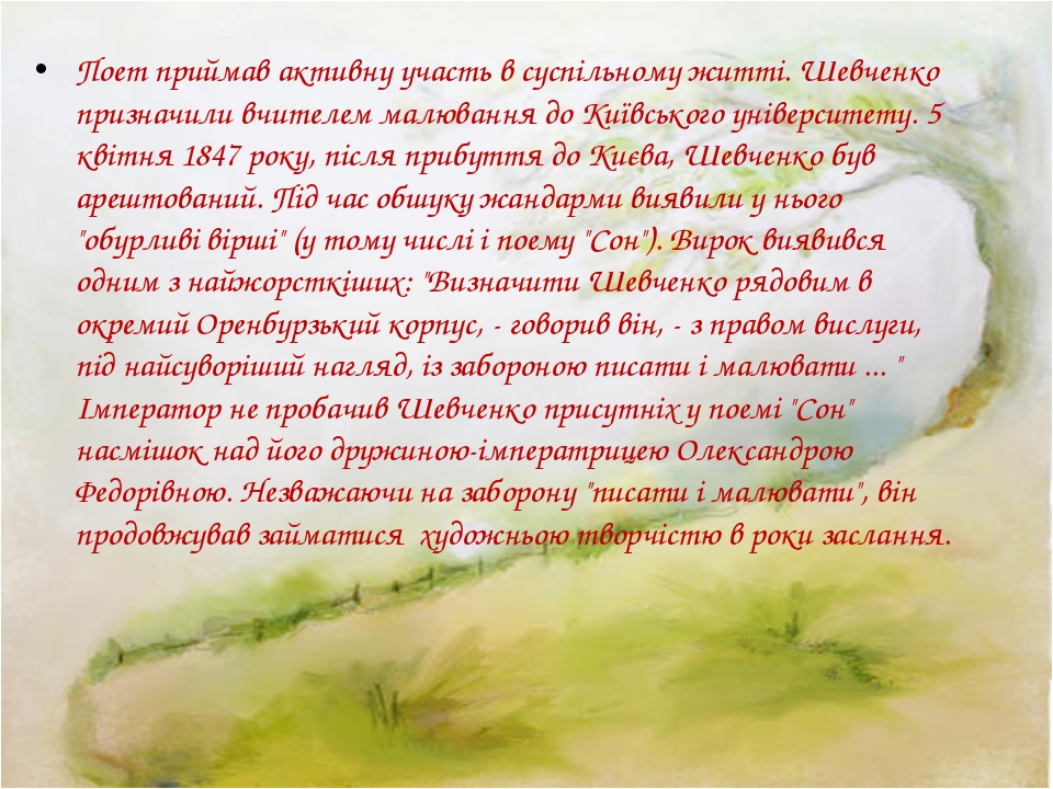Поет приймав активну участь в суспільному житті. Шевченко призначили вчителем...