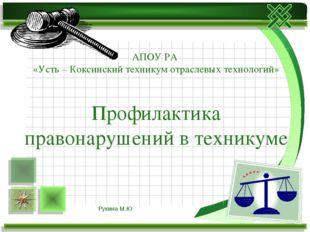 АПОУ РА «Усть – Коксинский техникум отраслевых технологий» Профилактика право