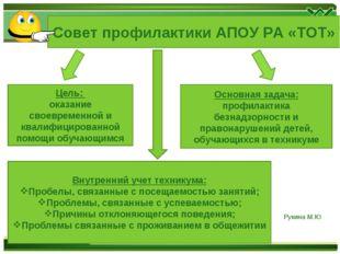 Совет профилактики АПОУ РА «ТОТ» Цель: оказание своевременной и квалифицирова