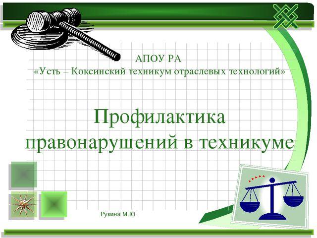 АПОУ РА «Усть – Коксинский техникум отраслевых технологий» Профилактика право...