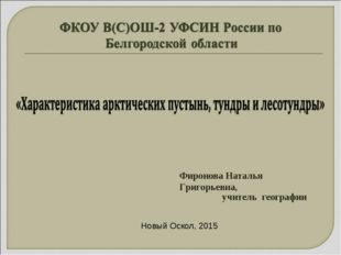 учитель географии Фиронова Наталья Григорьевна, Новый Оскол, 2015
