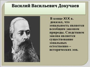 В конце XIX в. доказал, что зональность является всеобщим законом природы. С