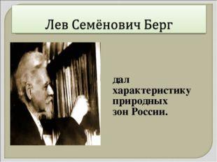 дал характеристику природных зон России.