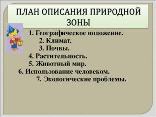 1. Географическое положение. 2. Климат. 3. Почвы. 4. Растительность. 5. Живо