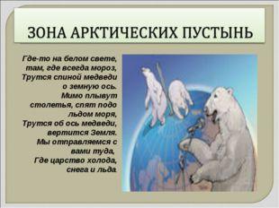 Где-то на белом свете, там, где всегда мороз, Трутся спиной медведи о земную