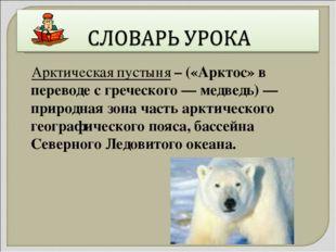 Арктическая пустыня – («Арктос» в переводе с греческого — медведь) — природн
