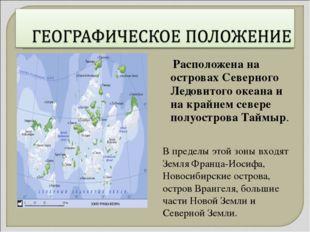 Расположена на островах Северного Ледовитого океана и на крайнем севере полу