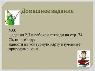 §33; задания 2,3 в рабочей тетради на стр. 74, 76, по выбору; нанести на конт