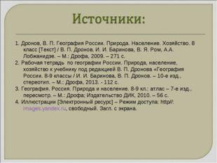 1. Дронов, В. П. География России. Природа. Население. Хозяйство. 8 класс [Т