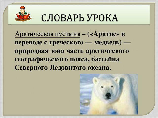 Арктическая пустыня – («Арктос» в переводе с греческого — медведь) — природн...