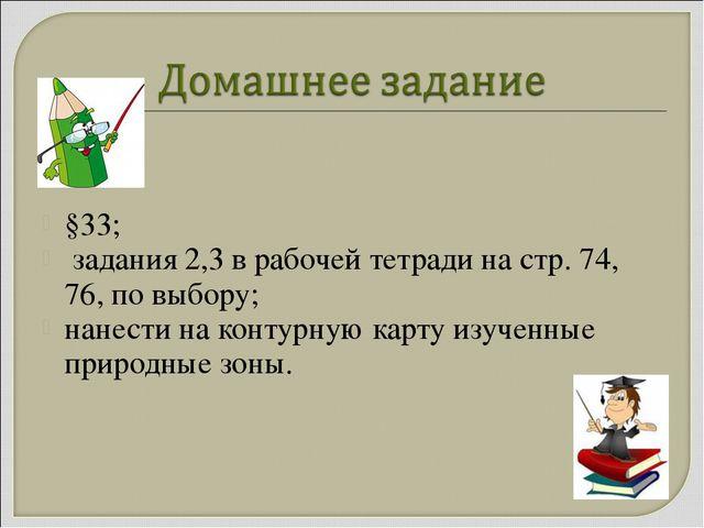 §33; задания 2,3 в рабочей тетради на стр. 74, 76, по выбору; нанести на конт...
