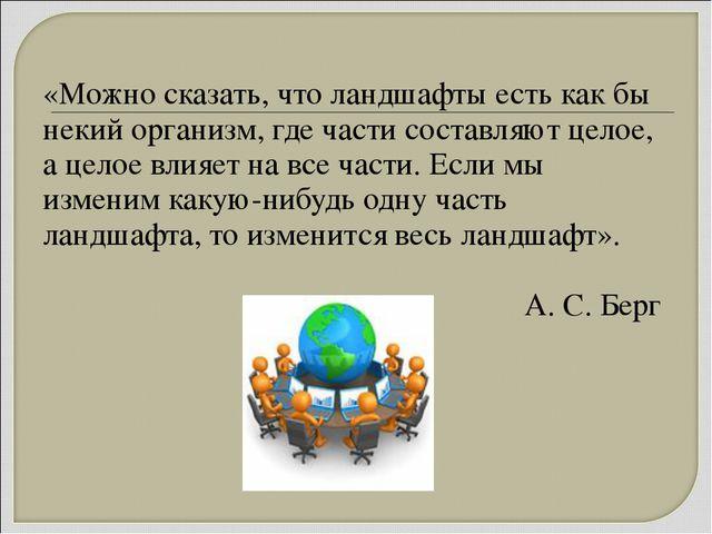 «Можно сказать, что ландшафты есть как бы некий организм, где части составля...