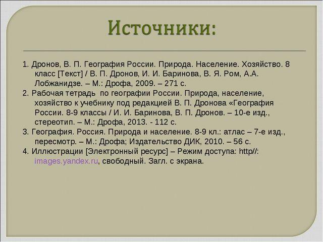 1. Дронов, В. П. География России. Природа. Население. Хозяйство. 8 класс [Т...