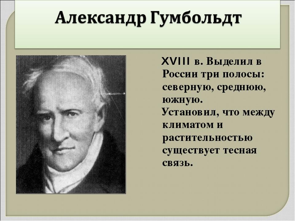 XVIII в. Выделил в России три полосы: северную, среднюю, южную. Установил, ч...