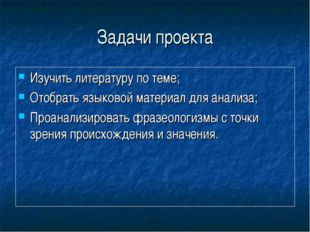 Задачи проекта Изучить литературу по теме; Отобрать языковой материал для ана