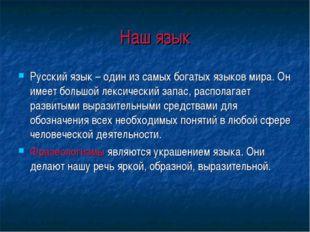 Наш язык Русский язык –один из самых богатых языков мира. Он имеет большой л