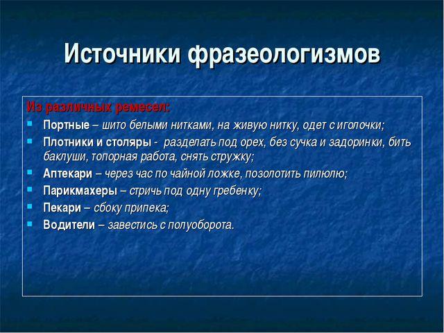 Источники фразеологизмов Из различных ремесел: Портные – шито белыми нитками,...