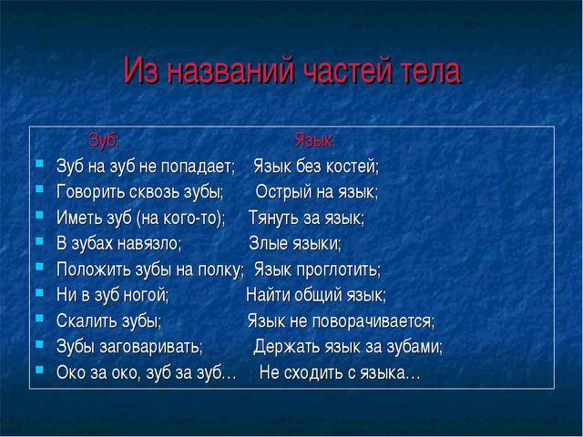 Из названий частей тела Зуб: Язык: Зуб на зуб не попадает; Язык без костей; Г...
