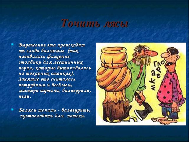 Точить лясы Выражение это происходит от слова балясины (так назывались фигурн...