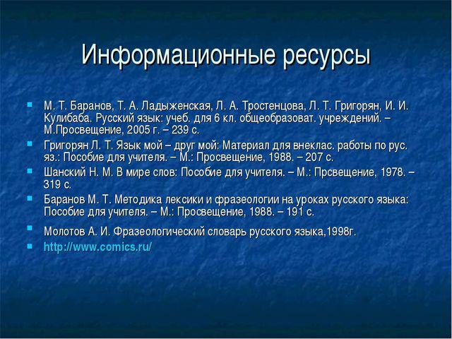 Информационные ресурсы М. Т. Баранов, Т. А. Ладыженская, Л. А. Тростенцова, Л...