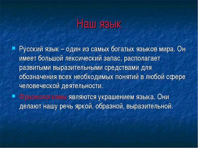 Наш язык Русский язык –один из самых богатых языков мира. Он имеет большой л...
