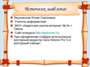 Источник шаблона: Якушевская Юлия Сергеевна Учитель информатики МОУ «Кадетска