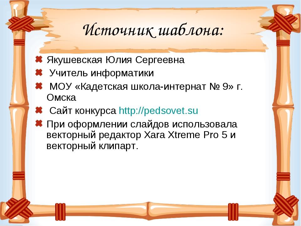 Источник шаблона: Якушевская Юлия Сергеевна Учитель информатики МОУ «Кадетска...