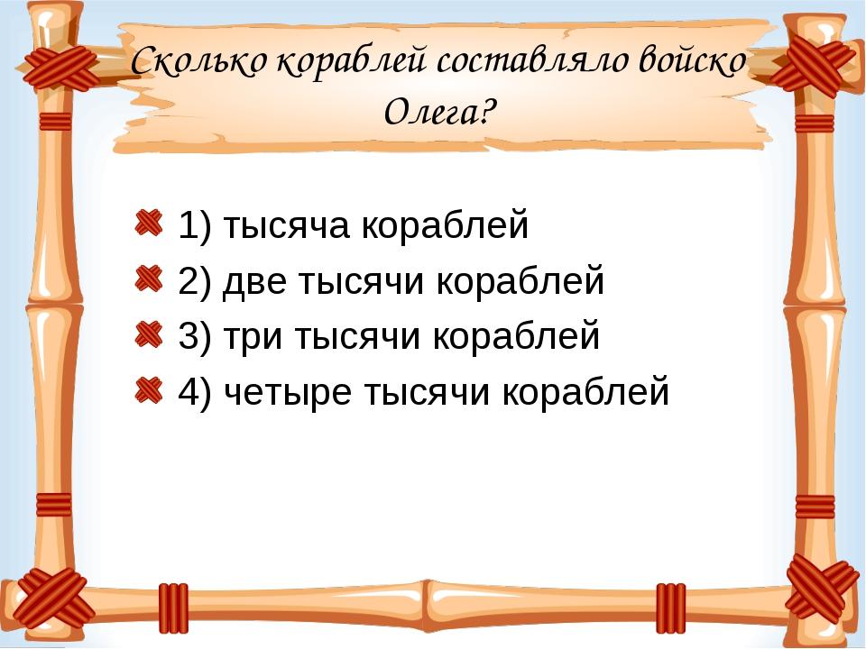 Сколько кораблей составляло войско Олега? 1) тысяча кораблей 2) две тысячи ко...