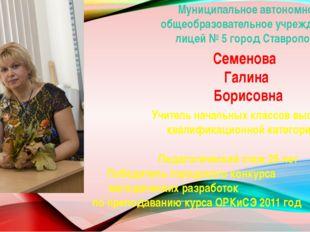 Муниципальное автономное общеобразовательное учреждение лицей № 5 город Став