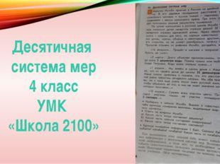 Десятичная система мер 4 класс УМК «Школа 2100»