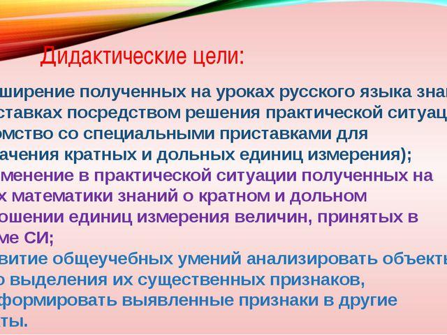 Дидактические цели: 1) расширение полученных на уроках русского языка знаний...