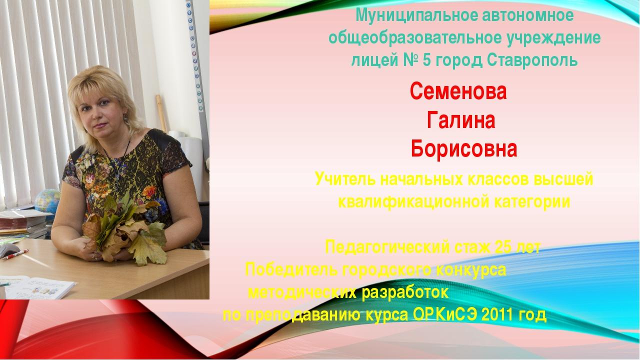 Муниципальное автономное общеобразовательное учреждение лицей № 5 город Став...
