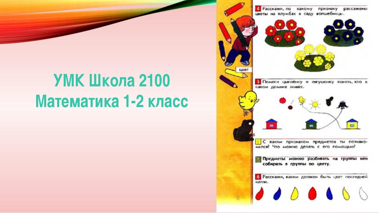 УМК Школа 2100 Математика 1-2 класс