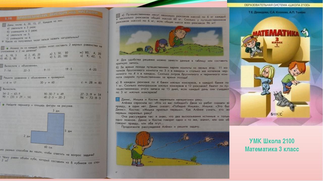УМК Школа 2100 Математика 3 класс