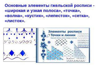 Основные элементы гжельской росписи - «широкая и узкая полоса», «точка», «вол