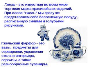 Гжель - это известная во всем мире торговая марка красивейших изделий. При сл