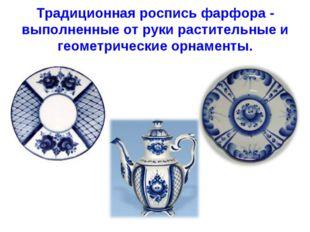 Традиционная роспись фарфора - выполненные от руки растительные и геометричес