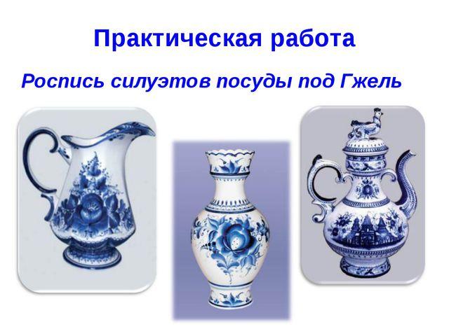 Практическая работа Роспись силуэтов посуды под Гжель