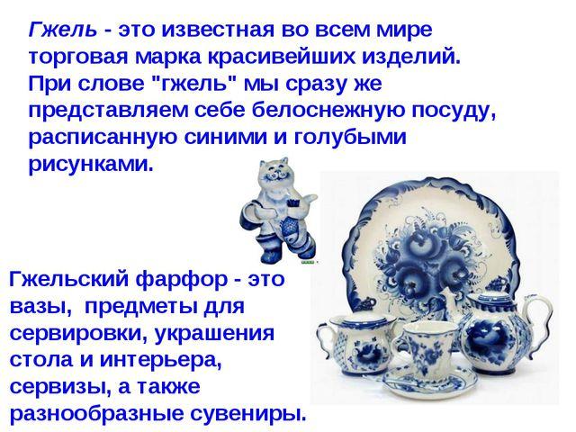 Гжель - это известная во всем мире торговая марка красивейших изделий. При сл...